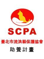 台北市流浪貓保護協會長期助養計畫