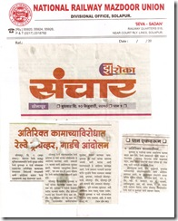 PRINT MEDIA NEWS: Loco and Traffic Running Staff Dharana against lapses of Safety organized by LTRS Br of National Railway Mazdoor Union (NRMU) Solapur on 09/02/2010