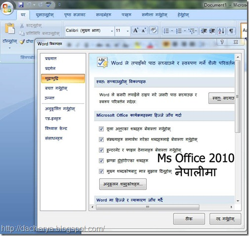 Office 2010 Nepali spell checker
