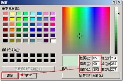 保護眼睛的電腦視窗顏色