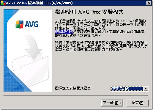 AVG防毒軟體