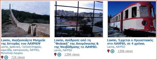 Panoramio: Φωτογραφίες ΛΑΥΡΙΟΥ