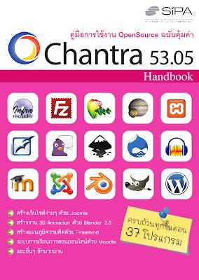 หนังสือคู่มือ Chantra