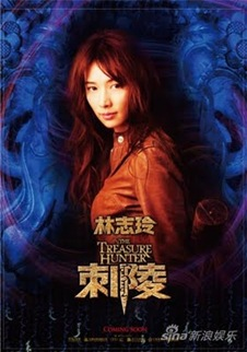 treasure hunter poster lin chiling