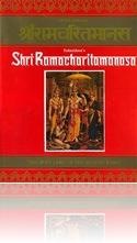 Shri Ramacharitamanasa