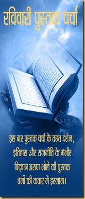 ShareIslam_Ramadan_04_1024x768
