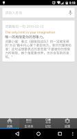 Screenshot of 生词本背单词