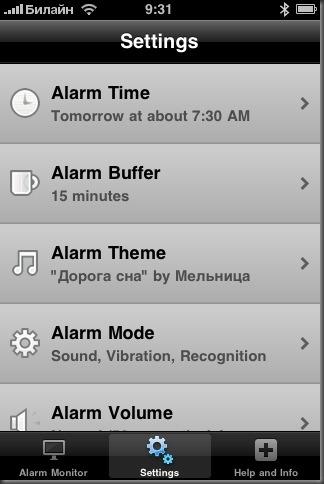 Настройки будильника