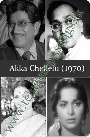 Akka Chellelu ( ) Songs Download | Akka Chellelu (1957 ...