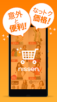 Screenshot of nissen shopping search