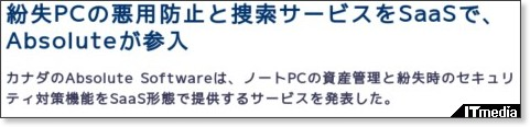 http://plusd.itmedia.co.jp/enterprise/articles/0909/30/news088.html