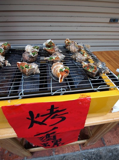 Scene: Gu Lang Yu (Food Edition) - BBQ Shell