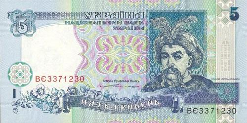 купюра 5 гривень