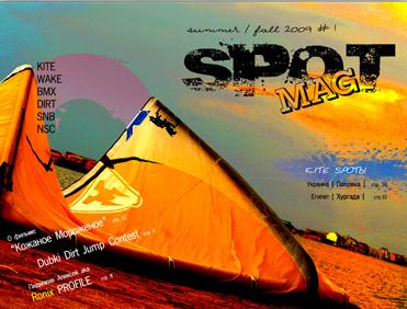 SpotMag - флеш-журнал по-украински