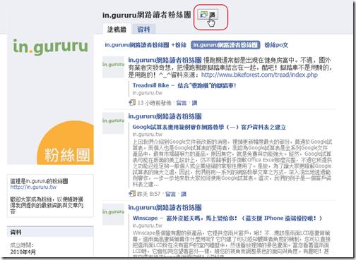 facebook將加入粉絲專頁按鈕變成讚按鈕1