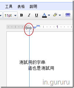 new_google_docs_18