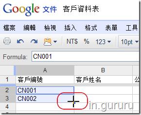 google試算表1-3