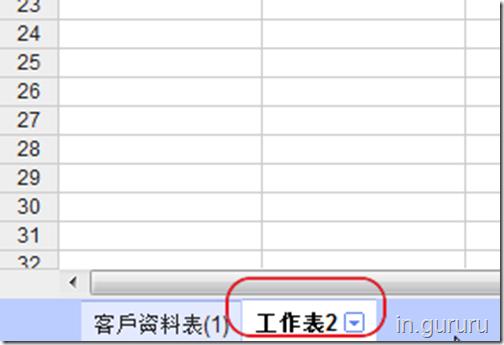 google試算表2-2