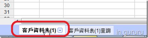 google試算表2-9-2