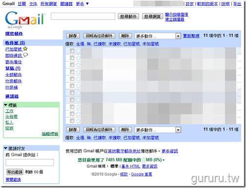 gmail_通訊錄聯絡人_21