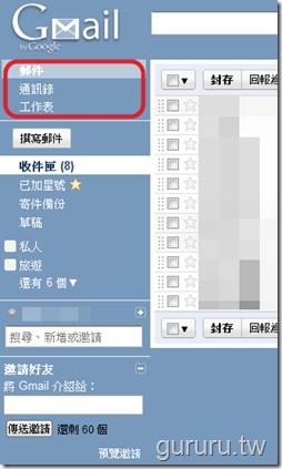 gmail_通訊錄聯絡人_2_3