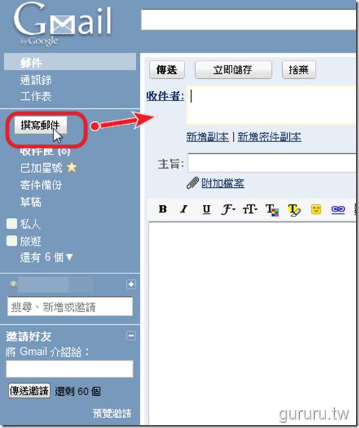 gmail_通訊錄聯絡人_6
