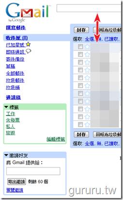 gmail_通訊錄聯絡人_3