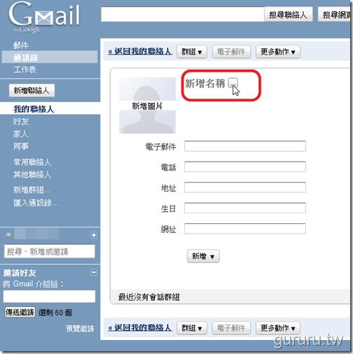 gmail_通訊錄聯絡人_11