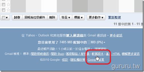 gmail_通訊錄聯絡人_20