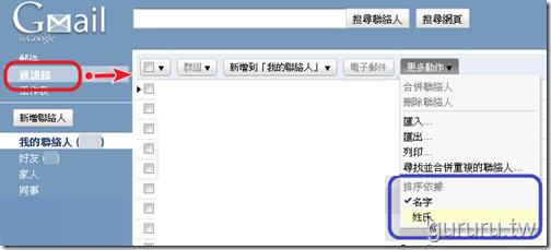 gmail_通訊錄聯絡人_7