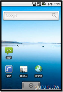 android模擬器_4