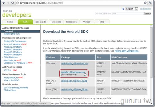 Android 2.3 教學課程