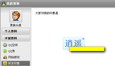 QQ好友印象如何删除