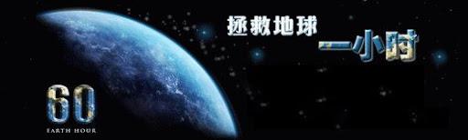 拯救地球一小时