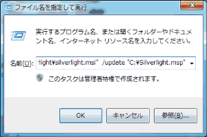 "msiexec.exe /a ""C:\Silverlight\silverlight.msi""  /update ""C:\Silverlight.msp"""