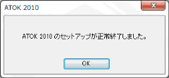 ATOK 2010 のセットアップが正常終了しました。
