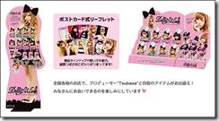 Tsubasa-Dolly-Wink-006