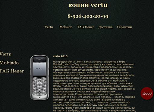Блог Терехова взломали