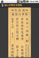 Screenshot of 龍山寺觀世音靈籤