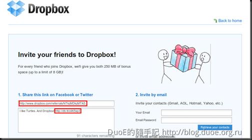 Dropbox 推薦網址