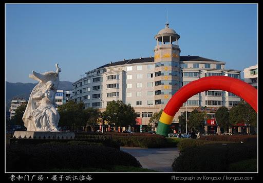 浙江-临海-崇和门广场