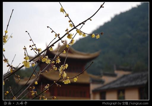 临海-三峰禅寺