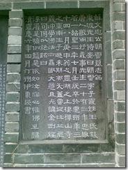 王朝云墓志铭