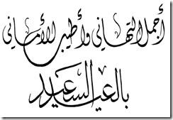 eid10