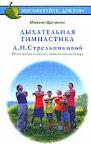 Книга - Дыхательная гимнастика Стрельниковой
