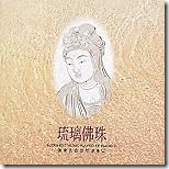 Buddhist%20Music%20Play%20By%20Piano%20Vol_2