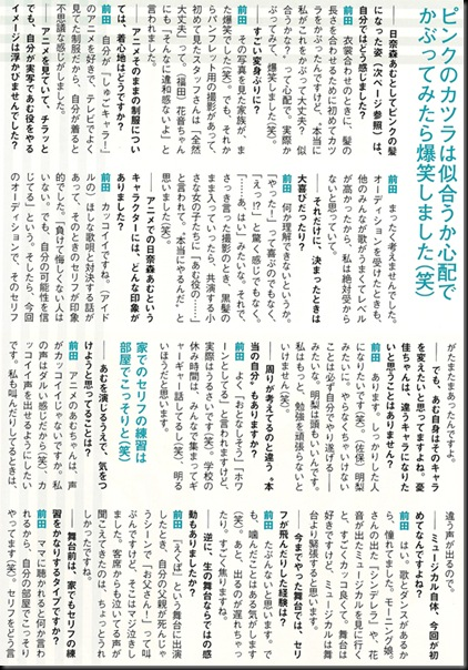 maeda_yuuka_yanyan_magazine_02