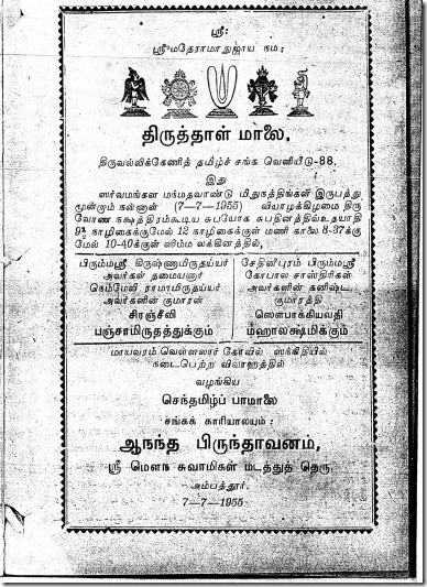 thiruthaal1