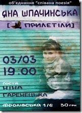 Афіша Шпачинська 04 m