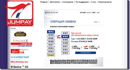 JumPay.com – автоматический обменный пункт с рядом уникальных сервисов
